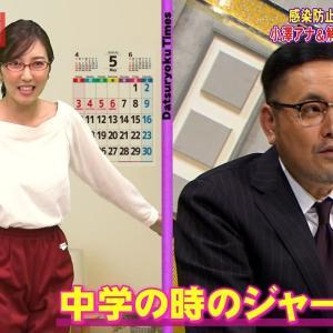 【画像】小澤陽子アナがエッロwwジャージ姿のお尻、タイトシャツ姿のFカップ乳が過激!脱力タイムズとイットのキャプまとめ!