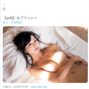 くりえみ、#ノーブラの日にとんでもない投稿ww全裸お風呂、光ブラジャー画像が大反響!