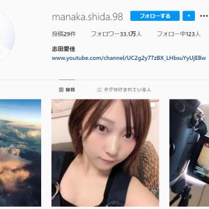 元欅坂46志田愛佳、ユーチューバーと熱愛報道!アバンティーズそらと通い愛の文春砲!