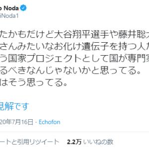 RAD野田洋次郎、誹謗中傷の被害者に 京都ALS安楽死事件で優生思想報道、冗談ツイートが再注目され炎上