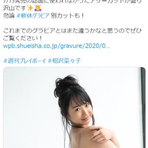 相沢菜々子、過激すぎる水着グラビア画像を衝撃公開!週プレnet EXの美尻ショットが反響!