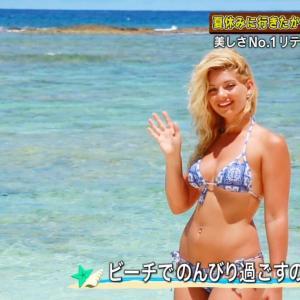 【画像】グアムの金髪水着美女がエロすぎるww世界さまぁ~リゾートの現地リポーター・ダニカのグラマラスボディに絶賛の声!