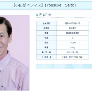 【訃報】俳優の斎藤洋介さん死去、69歳 死因は咽頭がん 2chでは「人間失格」での名演技に絶賛の声
