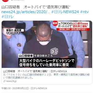 【画像】元TOKIO山口達也、ハーレー飲酒運転で逮捕!現在は寺で勉強、金銭的に困窮、元嫁と息子はハワイ暮らし!復帰泡に