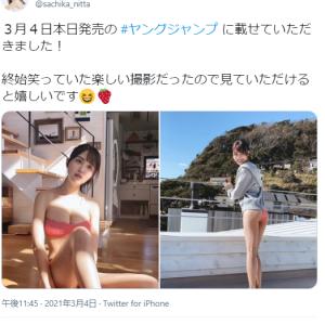 新田さちか、美尻グラビア画像を大公開!準ミス青学の「ヤングジャンプ」水着姿オフショット写真にファン大興奮!