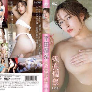 【画像】元AKB48平田梨奈、ふんどし姿を解禁してしまうww最新DVD「天真爛漫」の動画が超過激!下乳や泡ブラ裸身も披露!