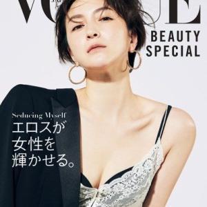 【画像】広末涼子の40歳エロスグラビアが刺激的ww「VOGUE JAPAN」で胸谷間&美背中を大胆披露!若い頃の写真あり