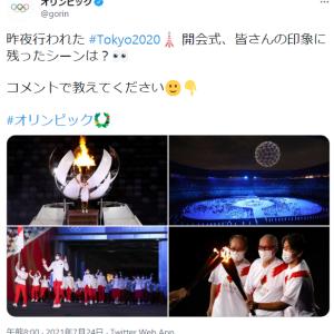 朝日新聞出版の「アエラ」、早速東京五輪ネガキャンで炎上してしまう…「ダサい、しょぼいと五輪開会式に批判続出」記事が物議!幼稚な悪口で盛り下げるマスコミと温度差