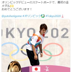 堀米雄斗、金メダルの大技動画が格好良すぎるww東京五輪スケートボード男子ストリートで史上初優勝!NHK映像、プロフィール、2chの反応まとめ!