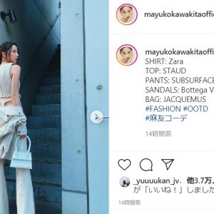 河北麻友子のTバック画像がセクシーすぎてヤバイwwインスタのファッションコーディネート写真が超大胆で大反響!