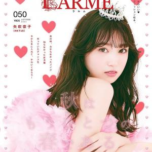 HKT48矢吹奈子、お姫様コスプレの画像が可愛すぎてヤバイww「LARME」表紙のオフショット写真に2万いいね!