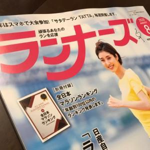 ランナーズを買う。全日本マラソンランニング、