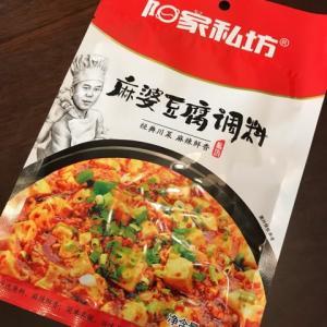 本場の麻婆豆腐の味を再現する。