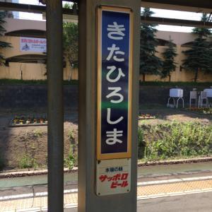 JR北海道名物 (*´ω`*) サッポロビール駅名版!ファイターズ新本拠地 北広島駅にて