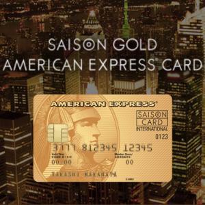 セゾンゴールド・アメリカン・エキスプレスカードの神キャンペーンが来月再来!!