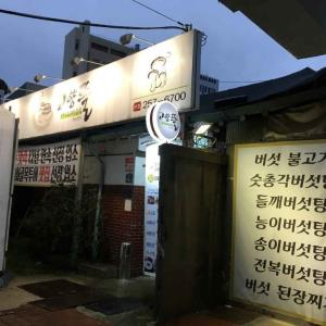 【2019年09月 釜山&大邱】旅レポ17 ~ 夜はきのこ料理のお店で女子会 ~