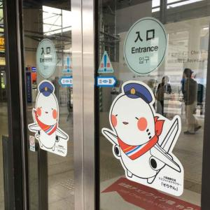 伊丹空港に行ったら寄りたくなる食堂「オアシス」