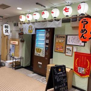 【2019年旅納め】旅レポ12 ~ 福岡でちょいとラーメン&パフェを食べに ~