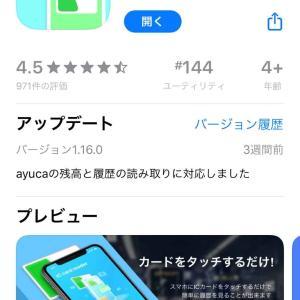韓国の交通カードT-moneyやCash Beeを使っていると便利なアプリ♪