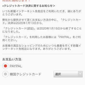 【悲報】新羅のインターネット免税店も海外クレカ利用不可になりました(>_<)