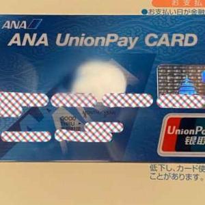 現代百貨店インターネット免税店で銀聯カード(ユニオンペイ)を使ってみた!