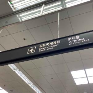 【2020年02月 ソウル】旅レポ4 ~ 金浦空港に寄って、明洞へ ~