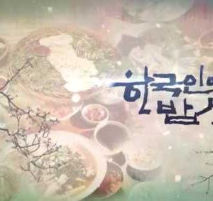 KBS「韓国人の食卓」第475回「2020 夏 大邱、皆さんを応援します」