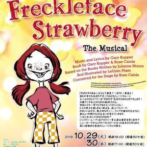 グランワルツ・ミュージカル【Freckleface Strawberry】