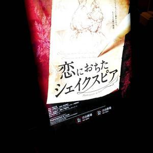 劇団四季【恋におちたシェイクスピア】