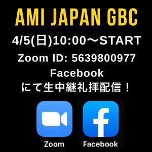 4/5(日)Zoom AMI JAPAN GBC 生中継礼拝のお知らせです。