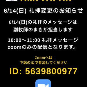 明日6/14(日)のAMI JAPAN  礼拝変更のお知らせ
