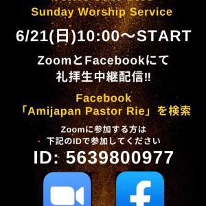 6/21(日)AMI JAPAN 父の日礼拝のお知らせ