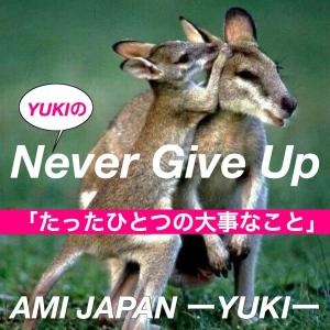 """""""6/25(木) YUKIのNever Give Up/AMI JAPAN 礼拝スケジュール"""""""