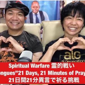 """Spiritual Warfare 5 霊的戦い5"""
