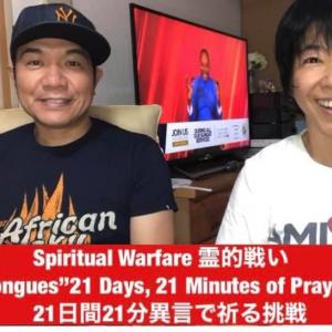 """Let's Pray with our Papa Alph Lukau〜霊的戦い6"""