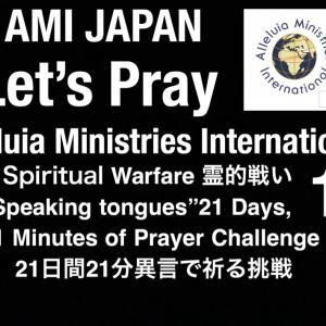 Spiritual Warfare  霊的戦い17 - 21日間1日3回21分異言で祈る挑戦