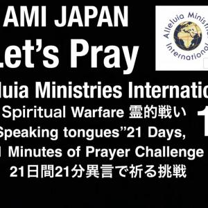 Spiritual Warfare  霊的戦い18