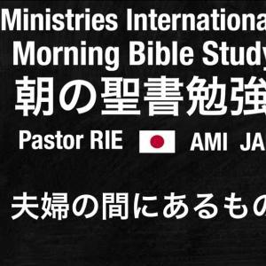 夫婦の間にあるものとは?  Message: Pastor RIE