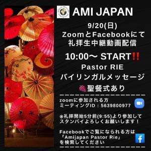 9/20(日)AMI JAPAN礼拝