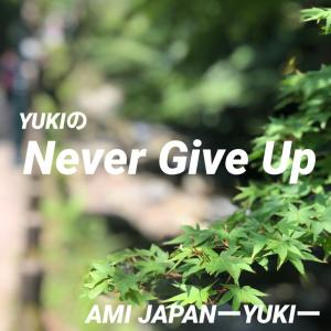 AMI  JAPANラジオ「神様は愛する者をしかる」Never Give  up/礼拝