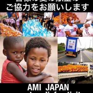 AMI JAPANAMI JAPANラジオ 「御言葉の力」/ 献金ご協力のお願い