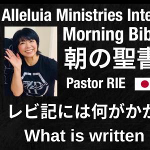 レビ記には何がかかれてあるか?Pastor RIEの朝の聖書勉強