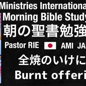 """Morning Bible study 朝の聖書勉強〜全焼のいけにえ"""