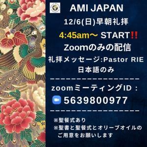 明日12/6 AMI JAPAN 早朝礼拝