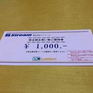 ストリームさんナイガイさんネオジャパンさん、北日本銀行さんから優待到着!
