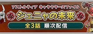 【DQ10】アストルティア キャラクターズファイル「ジェニャの未来」