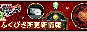 【DQ10】おでかけ超便利ツール ふくびき所更新情報(2019/9/20)