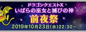 【DQ10】ドラゴンクエストX いばらの巫女と滅びの神 前夜祭