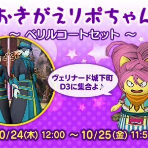 【DQ10】おきがえリポちゃん ~ベリルコートセット~(10/24~)