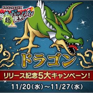 【DQ10】『おでかけ超便利ツール』ドラゴンリリース記念5大キャンペーン!